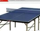 全新正品红双喜牌乒乓球桌出售