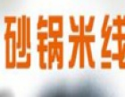 段公子砂锅米线加盟