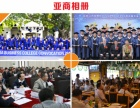 2016年东莞MBA课程集中周日上课