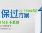 2017年贵阳职业药师培训