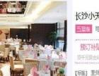 结婚酒店预订_婚宴预订【中国较大婚宴预订网】-乐喜