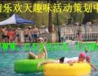 湘西大型水上趣味活动 水上趣味运动会 水上亲子活动