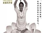 美俪阿萨娜瑜伽学校 美俪阿萨娜瑜伽学校诚邀加盟