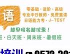 南浔哪里学日语出国留学日企就业日语考级等学习(天天