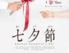 薇莎婚礼馆-浪漫七夕,甜蜜低价