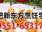 合肥新东方烹饪学校,厨师培训