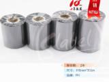 厂家直销 供应色带 打码带 混合基碳带 110*300 办公 打