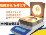 福建鑫雄发XFSFY-50A粮食水分快速测定仪卤素水分仪