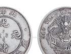 私下交易各类有市场价值古钱币