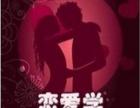 【恋爱学】加盟官网/0加盟费/0投资更放心
