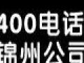 锦州办理400电话公司,锦州400电话办理公司