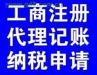 宁陵公司代理记账 就到柘城多来代理记账