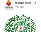 北京博师教育恩施校区秋季课程免费学!