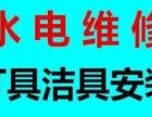 宁波便民维修安装【水管、水龙头、电路、灯具、马桶