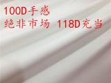 100D牛奶丝拉架面料 四面弹涤氨纶汗布