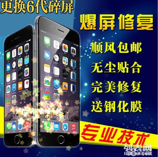 为 OPPO VIVO 手机售后维修 相关广告-北京万寿路苹果 三星 华为 图片