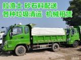 建筑渣土清運 工地渣土清運 全北京裝修垃圾清運