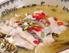 渝煮江湖酸菜鱼加盟费多少
