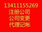 广州全市较低价较专业的公司注册营业执照公司变更代理记帐!