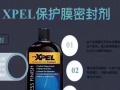 长春XPEL官方旗舰店