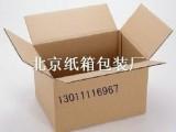 北京纸箱厂 顺义纸箱厂-纸盒包装制作 彩色包装