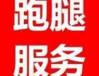 温州新城跑腿, 东瓯智库服务全鹿城 新城专业跑腿服务