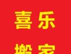 射阳喜乐搬家服务公司射阳最专业的搬家公司