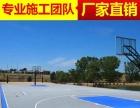 阳江丙烯酸球场材料厂家 学校篮球场地面工程包工包料