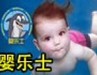 婴乐士亲子游泳俱乐部加盟