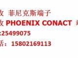 回收PHOENIX CONACT菲尼克斯接线端子