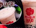 8090奶茶加盟,8090奶茶加盟电话多少 小本创业