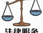 百都集团为中小型企业提供专业法律顾问,法律咨询
