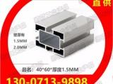 4060铝型材-工业铝型材-铝型材配件-流水线铝材-铝材厂家