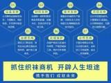 河南恋莎袜业招代理加工户,设备原材料公司提供,占地十平米