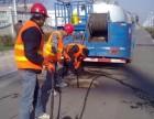 专业疏通各种维修,,改换管抽粪,隔油池,市政管道清淤