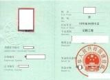 2017年宁夏回族自治区各类工程师公有制职称代评条件