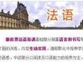 嘉兴那里有法语培训学校--嘉兴新世界外语培训学校