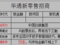 【华通新零售招商】加盟官网/加盟费用/项目详情