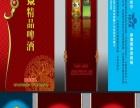 燕京啤酒 燕京啤酒诚邀加盟