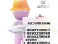 南京装饰预算培训班广联达软件工程预算造价实操班