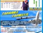航空售票处加盟 旅游/票务 投资金额 1-5万元