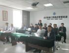 智通汇博酒店投资人职业经理人培训 资格认证