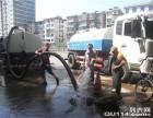 黄山环保公司化粪池抽粪抽污水抽泥浆高压 车疏通