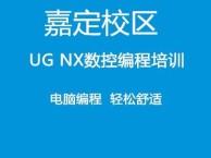 嘉定安亭ug软件编程数控加工专业培训中心