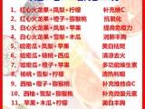 重庆小姐姐手工水果茶代理