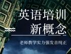 上海松江出国留学英语培训班 为您制定个性化的学习方案