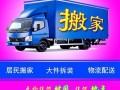 上海专业提供长途搬家行李托运家电家具托运