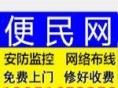南京沐风专业安装监控、综合布线、网络维护