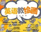 英语教绘画 小学生课程(福田百花教学)