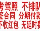 松江江川北路附近驾校不计时不排队随到随学